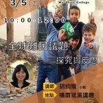 110/03/05(五)通識領袖講堂—全球難民議題探究與反思