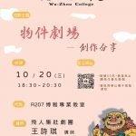 110/10/20(三)物件劇場-創作分享 報名資訊