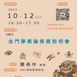 110/10/12(二)110-1金門學概論修課說明會